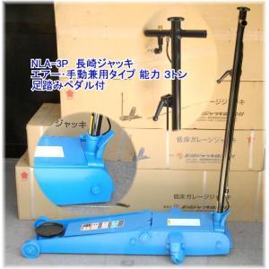 国産ナガサキ NLA-3P 低床エアーガレージジャッキ エアー・手動兼用タイプ 能力3トン ペダル付...