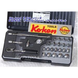 P2285Z ミリサイズのセットです。 セット内容はKoken Z-EAL 1/4インチ(6.35m...