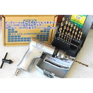 送料無料!!通販特価!! ビックツールGK3-10月光ドリル15本セット(3.0〜10.0ミリ)とエスピーエアー10mm小型エアードリルのセット SP-1511+GK3-10