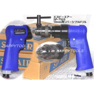 エスピーエアー SP-7525 リバーシブルドリル10mm用 送料無料!!通販特価!!