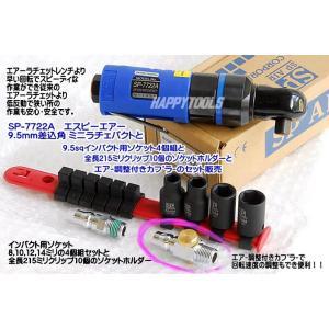 SP AIR SP-7722A 差込角9.5mm(3/8sq.) ソケット10レールセットとカプラおまけ付!! 税込即納特価!!