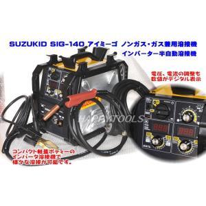SUZUKID スター電器製造(株)のインバーター半自動溶接機 SIG-140 アイミーゴの紹介です...