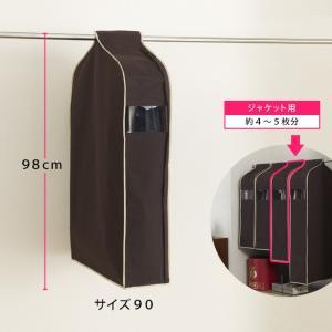 パーソナルクローク サイズ90(ジャケット用)不織布 衣装カバー 洋服カバーの写真