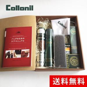 collonil コロニルバッグお手入れプレミアムセット(ギ...