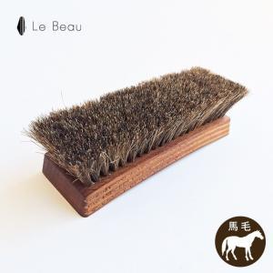 Le Beau ルボウ 馬毛ブラシ(ブラウン) 革靴のお手入...