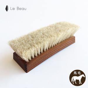Le Beau ルボウ 馬毛ブラシ(白) 革靴のお手入れに ...