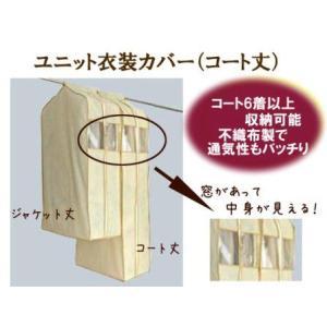 コートやワンピースが6枚以上まとめて収納できる新しいタイプのクローゼット用ファスナー式不織布衣装カバ...