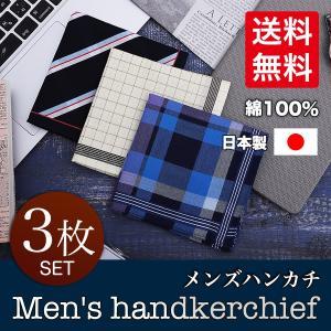 ハンカチ メンズ 日本製 3枚セット 送料無料 綿100% 大判 プレゼント ギフトの画像