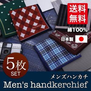 ハンカチ メンズ 5枚セット 日本製 綿100% プレゼント ギフト 送料無料 安いの画像