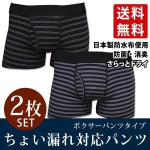 日本製防水布使用 メンズ 軽失禁パンツ 尿もれパンツ 男性用 ボクサーパンツ 送料無料 抗菌 消臭 ...