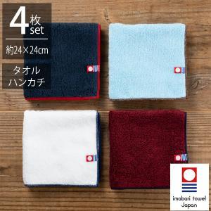 ハンカチ 今治タオル タオルハンカチ メンズ 日本製 4枚セット 綿100% 紳士 男性 ハンカチタ...