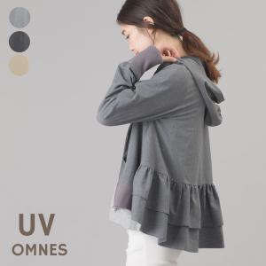 レディース UVパーカー 無地 グレー/ブラック/ベージュ 【OMNES】UV速乾 後ろフリルパーカ...