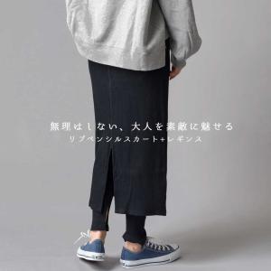 レディース スカート フリーサイズ OMNES Another Edition スリット入リブタイト...