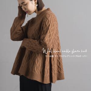 レディース ニットウェア フリーサイズ   【marle】ウール混  ケーブルフレアニットプルオーバ...