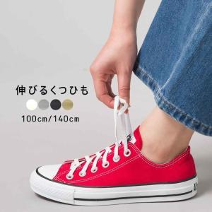 伸びる靴ひも ゴム シューレース   靴紐 100cm 140cm スニーカー用 平型  ホワイト グレー ブラック ベージュ|haptic
