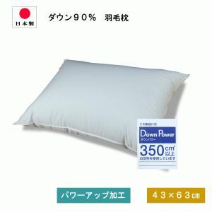 羽毛 枕 ホテル仕様 ホワイトダウン90% パワーアップ加工 43×63cm うもう 枕 超長綿 1個 日本製 讃岐産|hapyy-singu