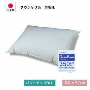 羽毛 枕 ホテル仕様 ホワイトダウン90% パワーアップ加工 50×70cm うもう 枕 超長綿 1個 日本製 讃岐産|hapyy-singu