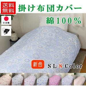 掛け布団カバー  シングル 綿100% 150×210 シングル かけ ふとんカバー  日本製 三河ブランド 新色 8パターン hapyy-singu