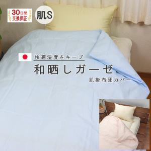 肌 掛け布団カバー  シングル 無添加 和晒し ガーゼ  綿100%  わ晒し ふとんカバー  わさらし 日本製 三河ブランド hapyy-singu