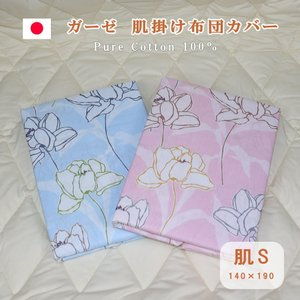 訳あり 売り切り 肌掛け 布団カバー  ガーゼ  綿100% シングル 140×190 日本製 現品限り|hapyy-singu