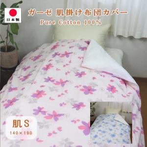 ガーゼ 肌掛け 布団 カバー 肌シングル 綿100% ガーゼ 140×190 淡色 小花コスモス 肌シングル かけ ふとんカバー  日本製 三河産の写真