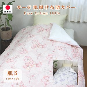 肌掛け 布団 カバー  シングル 綿100% ガーゼ 140×190 ポピー柄 肌シングル かけ ふとんカバー  日本製 hapyy-singu