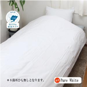 訳あり 売り切り 掛け 布団カバー  シングル ガーゼ  綿100% 150×210 白 ホワイト  マスク 素材|hapyy-singu