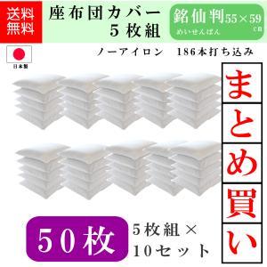 座布団カバー 55×59 銘仙判 50枚組み 日本製  白色 フリル付  55cm×59cm 高密度 186本 打ち込み ざぶとんカバー hapyy-singu