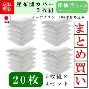 座布団カバー 55×59 銘仙判 20枚組み 日本製  白色 フリル付  55cm×59cm 高密度 186本 打ち込み ざぶとんカバー hapyy-singu