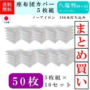 座布団カバー 59×63 八端判 50枚組み 日本製 白色 フリル付  59cm×63cm 高密度 186本 打ち込み ざぶとんカバー hapyy-singu