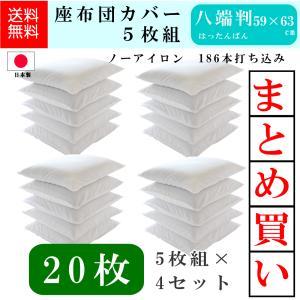 座布団カバー 59×63 八端判 20枚組み 日本製 白色 フリル付  59cm×63cm 高密度 186本 打ち込み ざぶとんカバー hapyy-singu