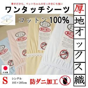 ワンタッチシーツ シングル 防ダニ 厚手 厚地織 オックス マットレスカバー 105×205cm 日本製 三河産 hapyy-singu