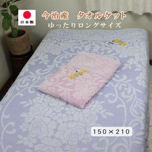 今治産 タオルケット 日本製 150×210cm シングル ゆったり ロングサイズ  ベリー  今治織り ジャガード 吸湿性 速乾 涼しい hapyy-singu