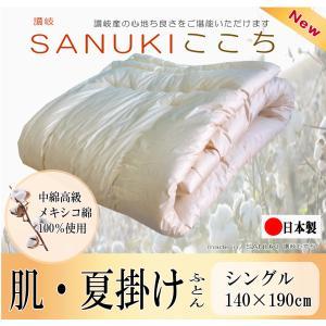 肌 掛け 夏 かけ 布団 メキシコ綿 140×190cm キルティング仕様 日本製 讃岐産 SANUKIここちシリーズ  hapyy-singu