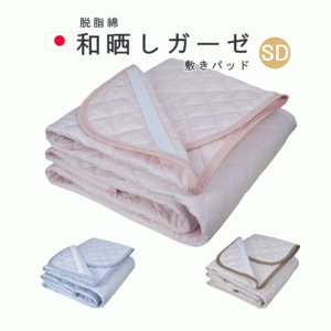 敷パッド 和晒しガーゼ 日本製 脱脂綿 綿100% セミダブル 120×205cm 愛知県 三河産 ベットパッド hapyy-singu
