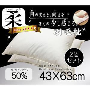 羽毛 枕 ホテル仕様 ホワイトダウン50% 43×63cm 2個セット うもう 枕 超長綿 日本製 讃岐産 SANUKIここちシリーズ 43 63|hapyy-singu