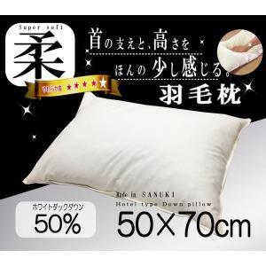 羽毛 枕 ホテル仕様 ホワイトダウン50% 50×70cm うもう 枕 超長綿 1個 日本製 讃岐産 SANUKIここちシリーズ 50 70|hapyy-singu