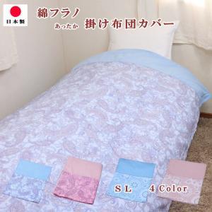 掛け 布団 カバー 綿フラノ シングル 綿100% 毛布なしでも  軽くて(約870g) 暖かい  4パターン 綿起毛  日本製 三河ブランド hapyy-singu