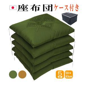 座布団 5枚セット 八端判 59×63cm 高級 フクレざぶとん ハイウエイ柄 緑色 撥水 日本製   法事 来客用  あすつく  |hapyy-singu
