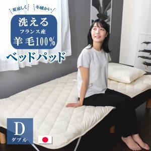 ベッドパッド ダブル  洗える 羊毛100%  140×200cm  フランス産ウール100% 生成り 無地 綿100% 4隅ゴム 讃岐ブランド 日本製   hapyy-singu