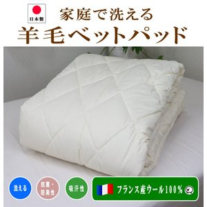 ベッドパッド キング  洗える 羊毛100%  198×200cm  フランス産ウール100% 生成り 無地 綿100% 4隅ゴム 讃岐ブランド 日本製   hapyy-singu