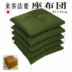 座布団 5枚セット 八端判 59×63cm 高級 フクレざぶとん ハイウエイ柄 緑色 撥水 日本製   法事 来客用    |hapyy-singu