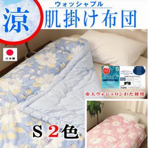 肌掛け布団 シングル 洗える 夏 日本製 ウォシュロンECO  軽量 肌布団 ウォッシャブル hapyy-singu