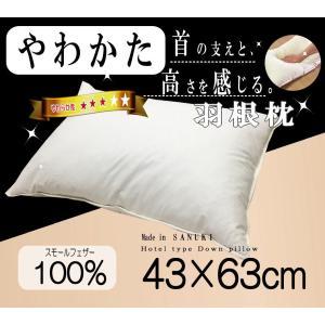 羽根 枕 ホテル仕様 スモール フェザー100% 43×63cm 単品1個 日本製 讃岐産 43 63|hapyy-singu
