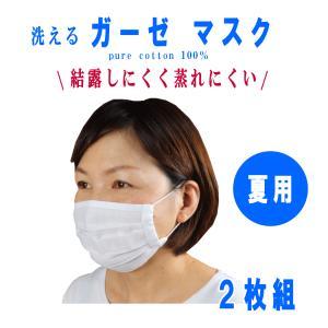 布マスク 2枚入り ガーゼマスク 夏用 日本製 男女兼用 大人用 おしゃれ ホワイト hapyy-singu