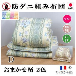 布団セット 防ダニ ダブル フィルハーモニー フランス産 羊毛混 組み布団 日本製|hapyy-singu