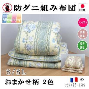 布団セット 防ダニ シングル / シングルロング フィルハーモニー フランス産 羊毛混 組み布団 日本製|hapyy-singu