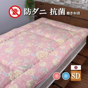 敷布団 防ダニ セミダブル フィルハーモニー フランス産 羊毛混  120×210 日本製 hapyy-singu