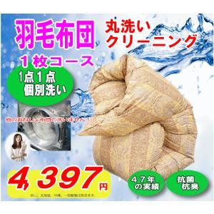 羽毛 布団 クリーニング 専用 ふとん 丸洗い クリーニング...