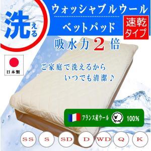 処分 セール品 / ベッドパッド シングル 洗える 羊毛100% 100×200cm  フランス産ウール100%  日本製 / 訳あり品  |hapyy-singu